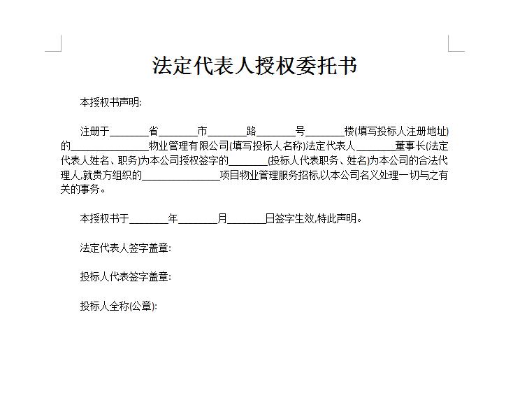 物业管理服务投标时的法定代表人授权委托书